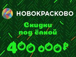 ЖК «Новокрасково» комфорт-класса от 2,6 млн рублей 350 метров до ж/д станции.